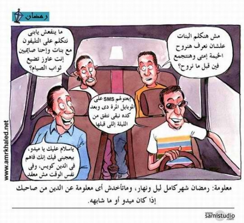 Arabic Comedy Break