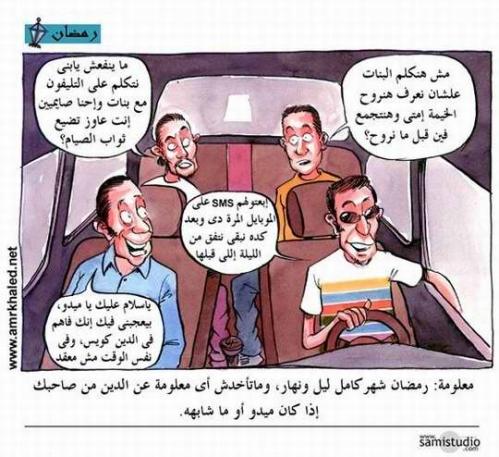 Arabic Comedy Break
